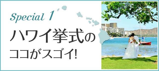 人気No.1! ハワイ挙式の魅力とは?