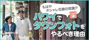 もはやオシャレ花嫁の常識!?ハワイでタウンフォトをやるべき理由