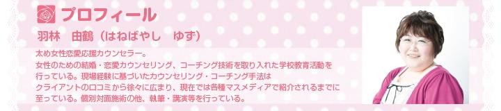 103kgの恋愛カウンセラー・羽林由鶴の「これであなたも結婚できる!」