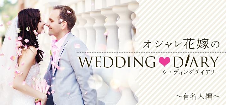 オシャレ花嫁のウエディングブログ