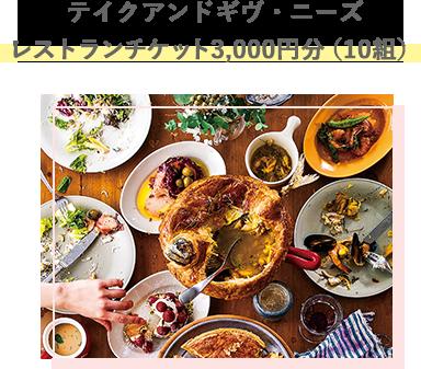 テイクアンドギヴ・ニーズ レストランチケット3,000円分(10組)