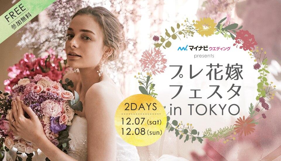 マイナビウエディング presents プレ花嫁フェスタ in TOKYO 2DAYS 12.07(sat) 12.08(sun)