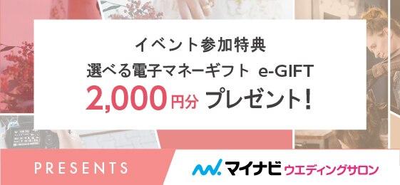 2000円プレゼント
