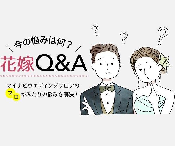 今の悩みはなに?花嫁Q&A