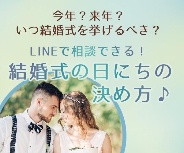 ~今年?来年?いつ結婚式を挙げるべき?~ LINEで相談出来る!結婚式の日にちの決め方♪