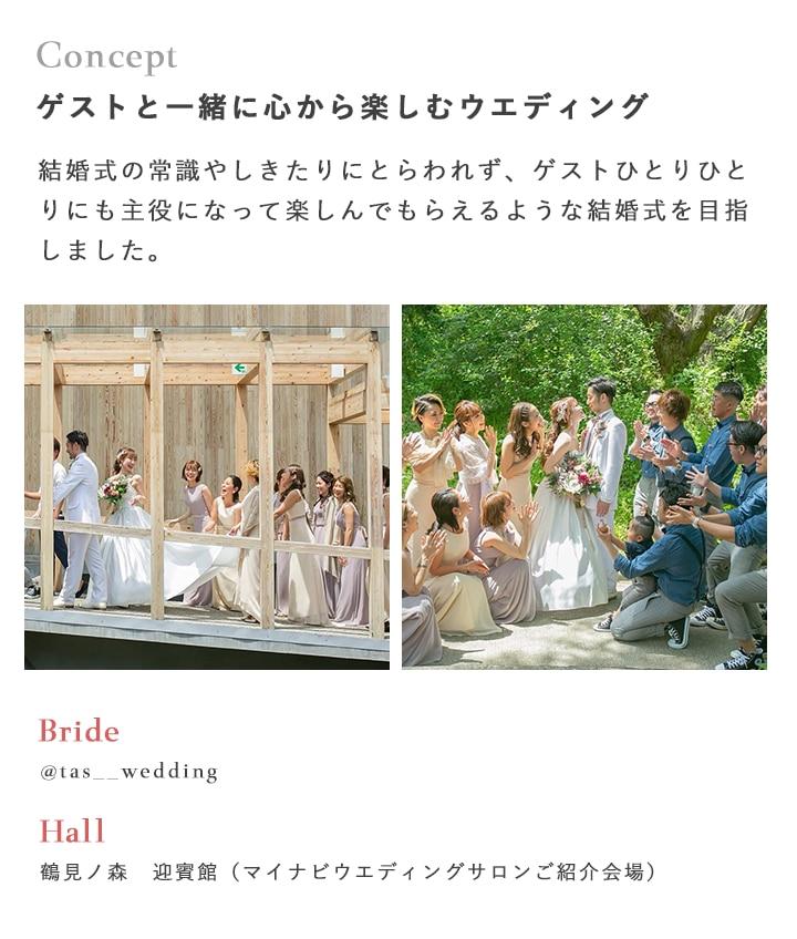 結婚式事例