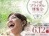 イオンモール土浦で6/12(日)開催! 第5回つくばブライダル博覧会