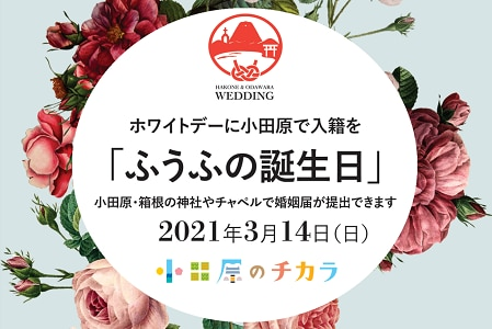 ホワイトデーに小田原で入籍を。「ふうふの誕生日」