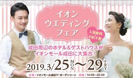 成田周辺の結婚式場がイオンモール成田に大集合!