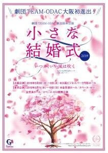 元アイドリングの森田涼花さん出演! 人気舞台『小さな結婚式~いつか、いい風は吹く~』の再演が決定