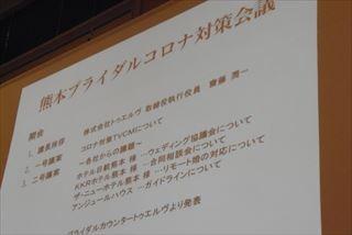 熊本コロナ会議1.jpg
