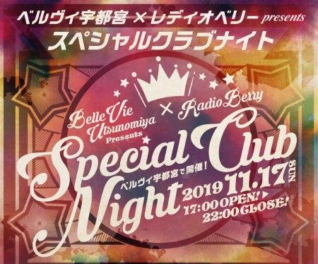 <ベルヴィ宇都宮で開催>今注目の人気DJ・ラッパー・アーティストなどが出演する、一夜限りのSPECIAL CLUBイベント!