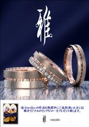 匠の技が光るリングに注目! 遥-haruka-×雅-miyabi-オリジナル・リングピローをプレゼント