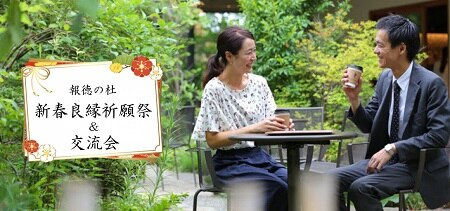 【1/26(日)】報徳二宮神社にて新春良縁祈願と交流会を開催