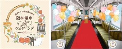 【開業10周年記念】一組限定!阪神電車×小さな結婚式の特別企画がスタート!