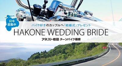 バイク好きのカップルに朗報♪ 聖地「ターンパイク箱根」での結婚式をプレゼント!「結婚の絆プロジェクト:HAKONE WEDDING BRIDE 2018」