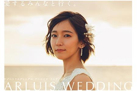 「アールイズ・ウエディング」が吉岡里帆さんを起用した新CMを公開!<br>うれしいドレスプレゼントも要チェック【編集部レポート】