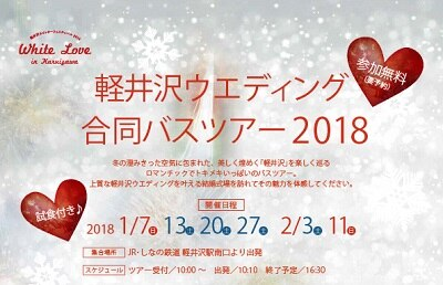 軽井沢ウエディングが気になるカップルにオススメ♪ 11の結婚式場を巡る「軽井沢ウエディングバスツアー」開催!