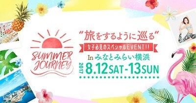 オシャレ女子、必見! 「アニヴェルセルみなとみらい横浜」で、スペシャルイベント『サマージャーニー』 開催