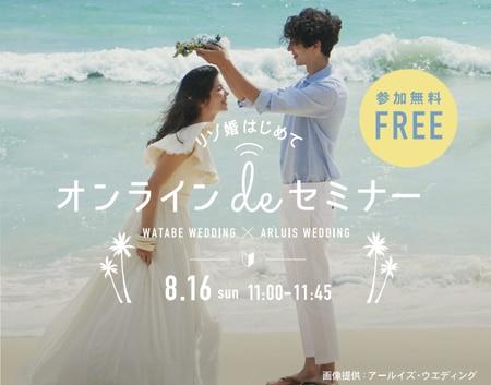 【8月16日(日)開催!】リゾート婚の