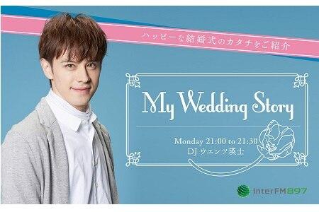 ハッピーな結婚式のカタチを色々な視点から紹介するラジオ番組「My Wedding Story」がスタート