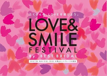 【7月28日(日)限定!】青山セントグレース大聖堂で「LOVE&SMILE FESTEIVAL」が開催