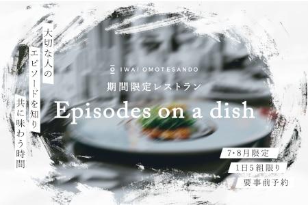 【1日5組限定】事前のアンケートからオリジナルのひと皿と特別な時間を提供する「Episodes on a dish」