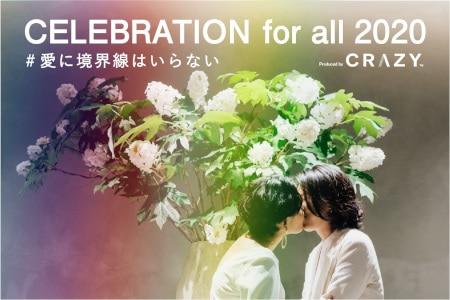 セクシュアルマイノリティのカップルの挙式を5組無料で! CRAZYの「CELEBRATION for all 2020」キャンペーン