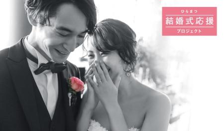 【#結婚式をあきらめない】 ひらまつウエディングが「結婚式応援プロジェクト」と新しい安全基準を発表