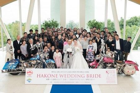 ターンパイク箱根で結婚式♪ 6月8日(土)はライダー仲間で「幸せのクラクション」を鳴らしに行こう!