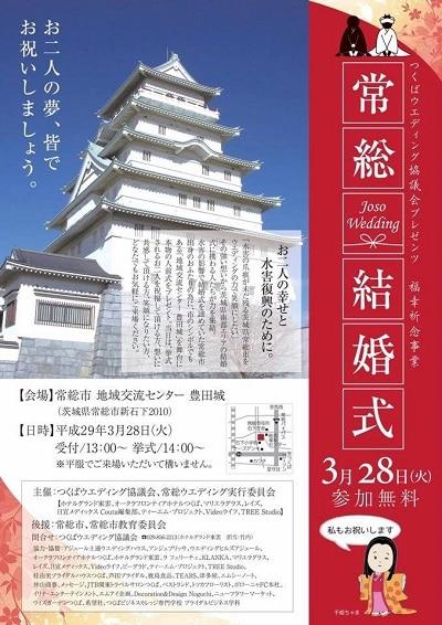 みんなで祝福! 茨城・常総市「地域交流センター 豊田城」で3/28に人前式が開催