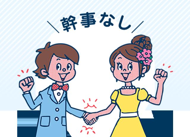 結婚式の二次会準備 段取り 幹事あり なし別スケジュール パーティ