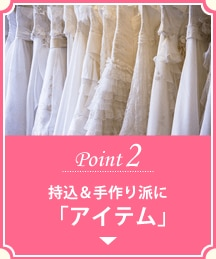 Point2 持込&手作り派に「アイテム」