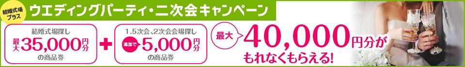 1.5次会・2次会の会場マイナビウエディングで探すとさらに+5,000円GET!