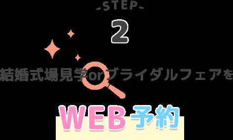 -STEP-2 結婚式場見学orブライダルフェアをWEB予約