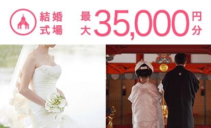 結婚式場 最大 35,000円分