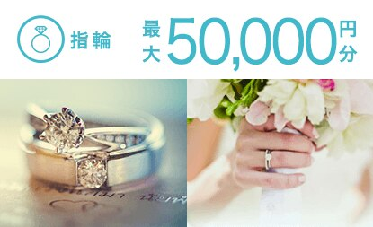 指輪 最大 50,000円分