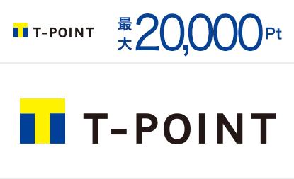 TPOINT 最大20,000Pt