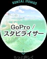 RENTAL ITEM02 GoPro / スタビライザー もっと詳しく