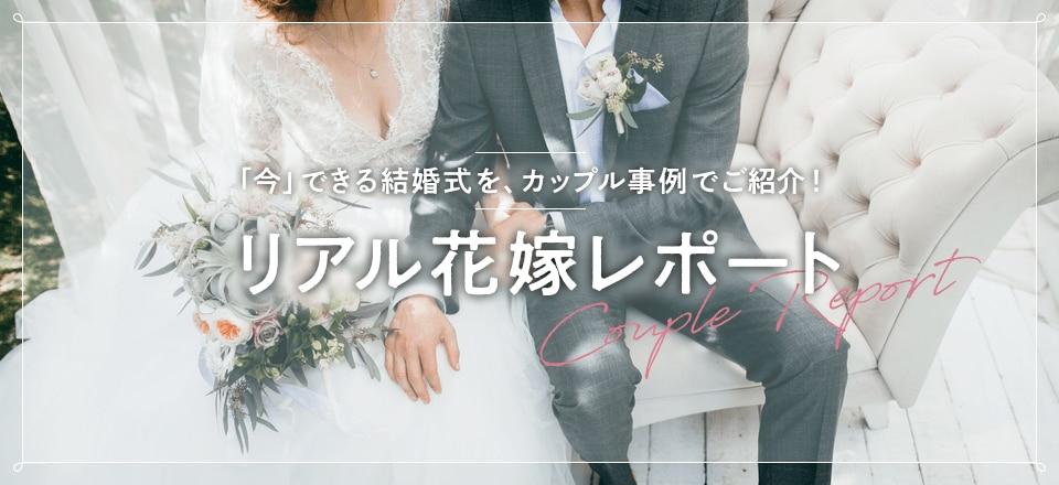 「今」できる結婚式をカップル事例でご紹介!リアル花嫁レポート
