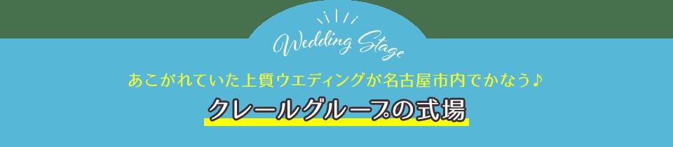 海外リゾートのような結婚式が愛知県内でかなう!クレールグループの式場