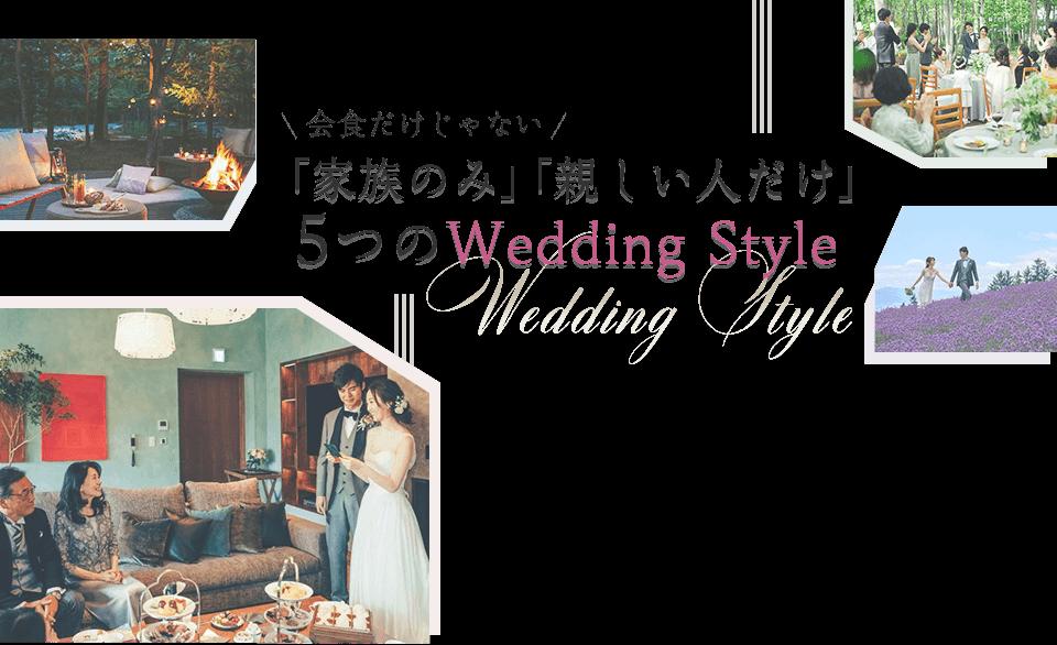 家族だけ、親しい人だけの結婚式を考えているふたりにオススメ。「家族のみ」「親しい人だけ」だからこそかなう5つのウエディングスタイルをご紹介