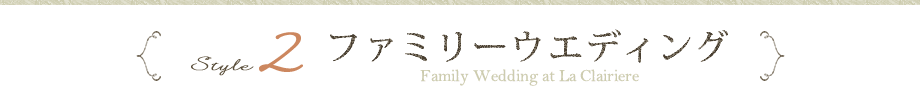Style2 ファミリーウエディング Family Wedding at La Clairiere
