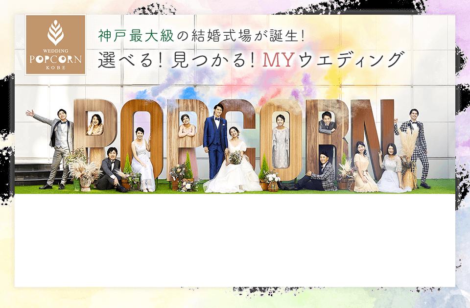 神戸最大級の結婚式場が誕生!選べる!見つかる!MYウエディング