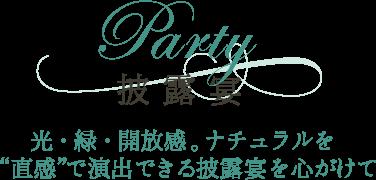 "Party 披露宴 光・緑・開放感。ナチュラルを""直感""で演出できる披露宴を心がけて"