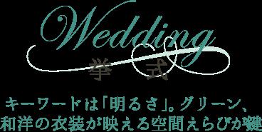 Wedding 挙式 キーワードは「明るさ」。グリーン、和洋の衣装が映える空間えらびが鍵