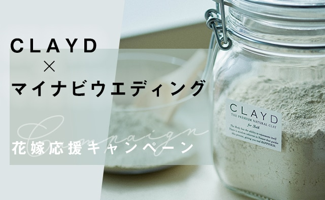 CLAYD マイナビウエディング 花嫁応援キャンペーン