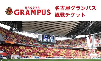 名古屋グランパス観戦チケット
