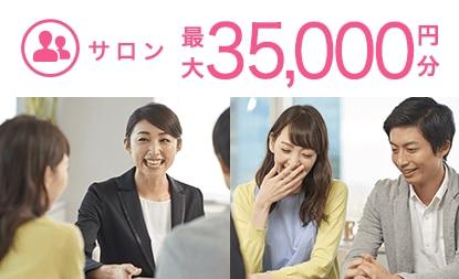 サロン 最大35,000円分