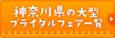 神奈川県の大型ブライダルフェア一覧